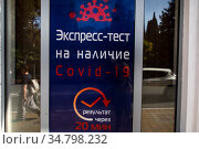 Рекламный плакат о проведении экспресс-теста на COVID-19 на окнах коммерческой клиники в городе Сочи, Россия. Редакционное фото, фотограф Николай Винокуров / Фотобанк Лори