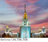 Lomonosov Moscow State University on Sparrow Hills (against the background of a beautiful sunset), main building, Russia. It is the highest-ranking Russian educational institution. Стоковое фото, фотограф Владимир Журавлев / Фотобанк Лори