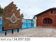 Kronshtadt, Russia-circa Sep, 2020: Logo and emblem in Russian of the Camp of Real Heroes. It is an all-Russian project of patriotic education of youth. Редакционное фото, фотограф Кекяляйнен Андрей / Фотобанк Лори
