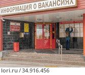 Государственная служба занятости города Нижневартовска. Редакционное фото, фотограф Антонина / Фотобанк Лори