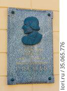 Memorial plaque on the house where Nikolai Vasilyevich Gogol lived and died. Nikitsky Boulevard, 7A. Moscow. Стоковое фото, фотограф Николай Коржов / Фотобанк Лори