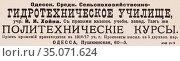 """Реклама одесского среднего сельскохозяйственно-гидротехнического училища, опубликованная в журнале """"Нива"""" 1916 года. Стоковая иллюстрация, иллюстратор Макаров Алексей / Фотобанк Лори"""