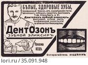 """Реклама зубного эликсира """"Дентозон"""", опубликованная в журнале """"Нива"""" 1915 года. Стоковая иллюстрация, иллюстратор Макаров Алексей / Фотобанк Лори"""