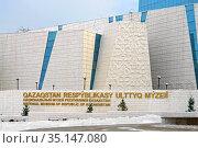 National Museum of Republic of Kazakhstan. Nur Sultan (2009 год). Редакционное фото, фотограф Валерия Попова / Фотобанк Лори
