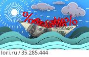 Бумажный кораблик из банкноты США с символами процентов плывет по волнам океана. Стоковая анимация, видеограф WalDeMarus / Фотобанк Лори