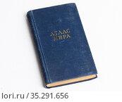 Старая книга Атлас мира на белом фоне. Стоковое фото, фотограф Игорь Низов / Фотобанк Лори