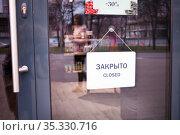 Табличка ''Закрыто'' на входной двери магазина. Стоковое фото, фотограф Victoria Demidova / Фотобанк Лори