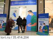 Пункт вакцинации в ТЦ. Редакционное фото, фотограф Кристина Викулова / Фотобанк Лори