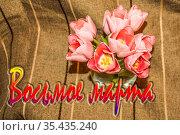 Праздничная поздравительная открытка к 8 марта . Стоковое фото, фотограф Сергеев Валерий / Фотобанк Лори