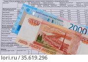 Расчет размера платы за содержание жилого помещения и коммунальные услуги. Российские деньги. Стоковое фото, фотограф Цибаев Алексей / Фотобанк Лори