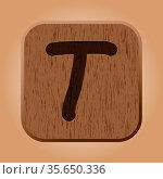 Hand drawn wooden letter T. Vector illustration EPS8. Стоковое фото, фотограф Zoonar.com/yunna gorskaya / easy Fotostock / Фотобанк Лори