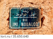 Sign with the street name in the old part of Ouarzazate, Morocco. Стоковое фото, фотограф Zoonar.com/Pawel Opaska / easy Fotostock / Фотобанк Лори
