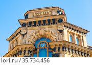 Здание Московского международного торгового банка (сейчас Банк ВТБ). Москва. Редакционное фото, фотограф E. O. / Фотобанк Лори