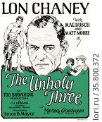 The Unholy Three. Редакционное фото, агентство World History Archive / Фотобанк Лори