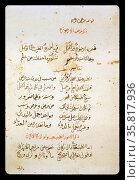 Opening of a popular didactic poem. Редакционное фото, агентство World History Archive / Фотобанк Лори