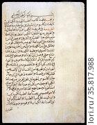 Colophon of Kit?b al-?ibb al-jad?d al-k?m?y?'? ta'l?f Bar?kals?s. Редакционное фото, агентство World History Archive / Фотобанк Лори