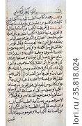 Opening of Kit?b al-?ibb al-jad?d al-k?m?y?'? ta'l?f Bar?kals?s. Редакционное фото, агентство World History Archive / Фотобанк Лори