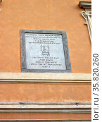View of a sign on a wall in the Piazza di Spagna located at the bottom of the Spanish Steps. Rome. Редакционное фото, агентство World History Archive / Фотобанк Лори