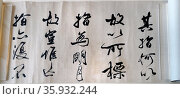 Surangama sutra (Neung-eom-gyeong) by Yun Baek-ha and Sin Wi. Редакционное фото, агентство World History Archive / Фотобанк Лори