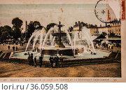 Nancy, the fountain of the place carnot, postcard 1900. (2009 год). Редакционное фото, фотограф Louis Bertrand / age Fotostock / Фотобанк Лори