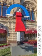 Скульптура «После Макоши», 2021 (автор Дмитрий Аске). Выставка российского паблик-арта «Красный сад» на фестивале ГУМ-Red-Line на Красной площади, Москва. Редакционное фото, фотограф Владимир Сергеев / Фотобанк Лори
