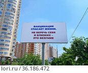 Уличный билборд с призывом пройти вакцинирование против COVID-19, Краснодар. Редакционное фото, фотограф Мария Кылосова / Фотобанк Лори