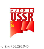 The red flag of the USSR. Vector illustration on white background. Стоковое фото, фотограф Zoonar.com/Aleksey Butenkov / easy Fotostock / Фотобанк Лори