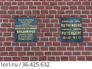Надгробные плиты партийных деятелей Мирона Владимирова и Чарльза Рутенберга в Кремлёвской стене в центре города Москвы. Редакционное фото, фотограф Free Wind / Фотобанк Лори