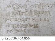 Die glagolitische Schrift ist die älteste Buchstabenschrift überhaupt. Стоковое фото, фотограф Zoonar.com/Eder Christa / easy Fotostock / Фотобанк Лори