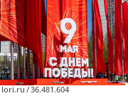 Zelenograd, Russia - May 11.2021. Installation with flags dedicated to Victory Day of WWII. Стоковое фото, фотограф Володина Ольга / Фотобанк Лори