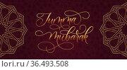 Greeting card with brush calligraphy Jumma Mubarak. Стоковая иллюстрация, иллюстратор Костенюкова Наталия / Фотобанк Лори