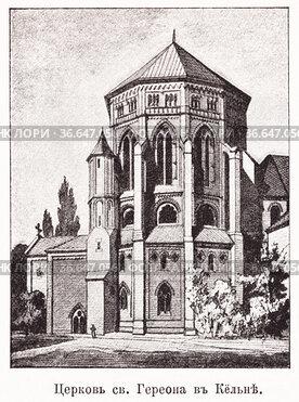 """Церковь святого Гереона в Кельне. Иллюстрация из журнала """"Московский листок"""" 1902 года"""