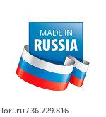 Russia flag, vector illustration on a white background. Стоковое фото, фотограф Zoonar.com/Aleksey Butenkov / easy Fotostock / Фотобанк Лори