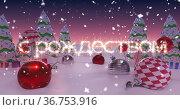 Image of Russian Christmas Greeting written in shiny letter on snowy landscape. Стоковое фото, агентство Wavebreak Media / Фотобанк Лори