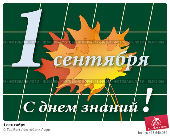 Купить «1 сентября», иллюстрация № 18640084 (c) Tati@art / Фотобанк Лори