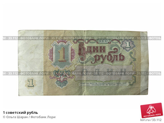 Купить «1 советский рубль», фото № 33112, снято 15 апреля 2007 г. (c) Ольга Шаран / Фотобанк Лори