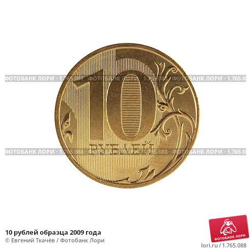Купить «10 рублей образца 2009 года», фото № 1765088, снято 29 мая 2010 г. (c) Евгений Ткачёв / Фотобанк Лори