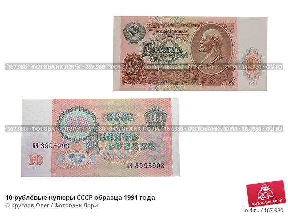 10-рублёвые купюры СССР образца 1991 года, фото № 167980, снято 23 апреля 2017 г. (c) Круглов Олег / Фотобанк Лори