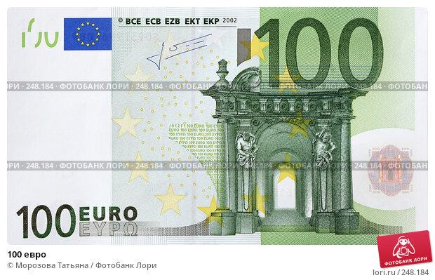 100 евро, фото № 248184, снято 9 апреля 2008 г. (c) Морозова Татьяна / Фотобанк Лори