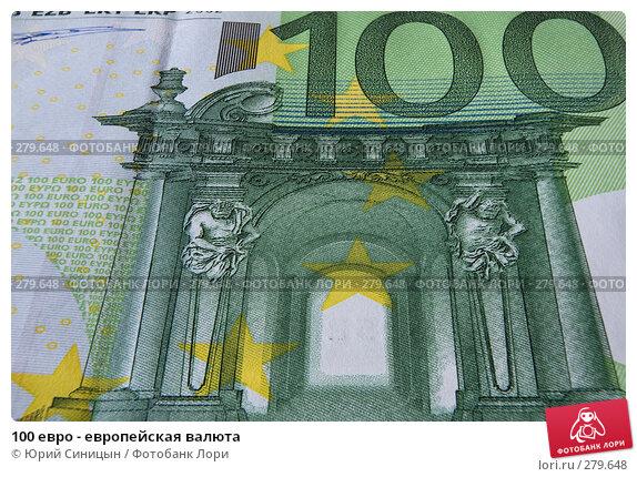 Купить «100 евро - европейская валюта», фото № 279648, снято 7 мая 2008 г. (c) Юрий Синицын / Фотобанк Лори