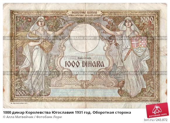 1000 динар Королевства Югославия 1931 год. Оборотная сторона, фото № 243872, снято 27 июня 2017 г. (c) Алла Матвейчик / Фотобанк Лори