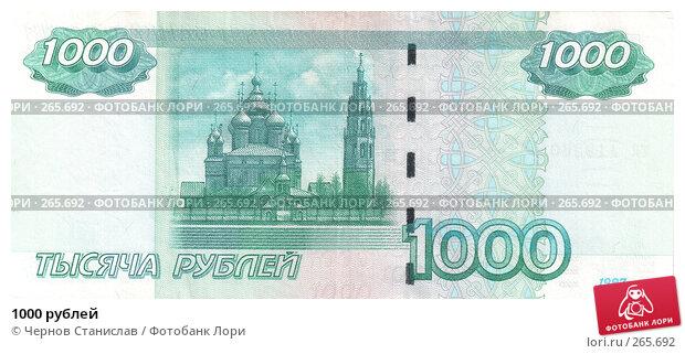 1000 рублей, фото № 265692, снято 29 марта 2017 г. (c) Чернов Станислав / Фотобанк Лори