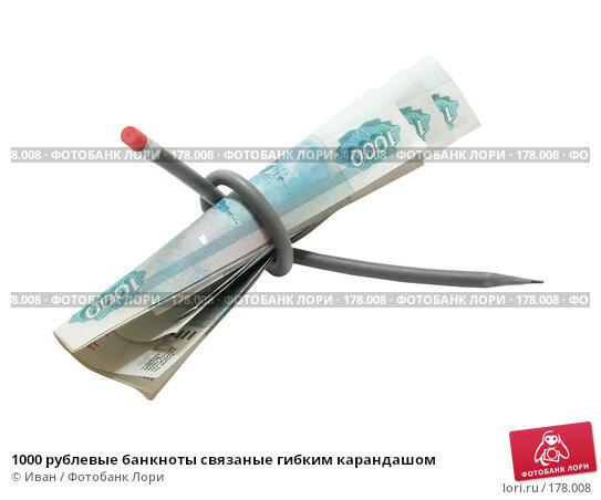 1000 рублевые банкноты связаные гибким карандашом, фото № 178008, снято 11 января 2008 г. (c) Иван / Фотобанк Лори