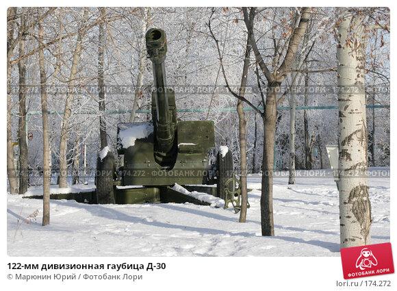 122-мм дивизионная гаубица Д-30, фото № 174272, снято 27 декабря 2007 г. (c) Марюнин Юрий / Фотобанк Лори