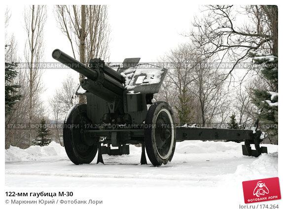 122-мм гаубица М-30, фото № 174264, снято 1 декабря 2007 г. (c) Марюнин Юрий / Фотобанк Лори