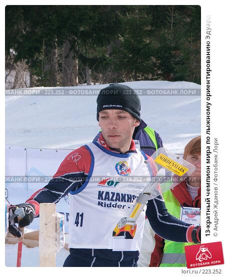 13-кратный чемпион мира по лыжному ориентированию Эдуард Хренников, фото № 223252, снято 24 января 2017 г. (c) Андрей Жданов / Фотобанк Лори
