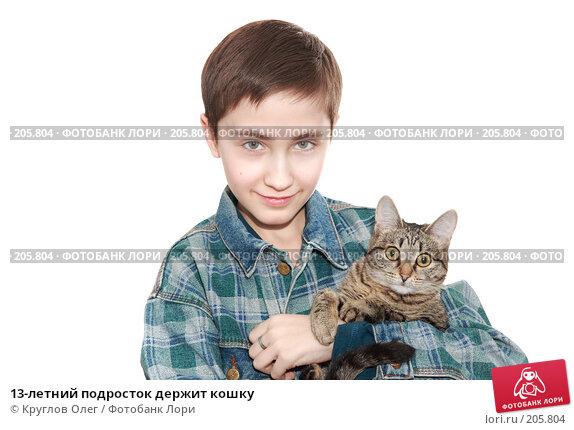 13-летний подросток держит кошку, фото № 205804, снято 17 февраля 2008 г. (c) Круглов Олег / Фотобанк Лори