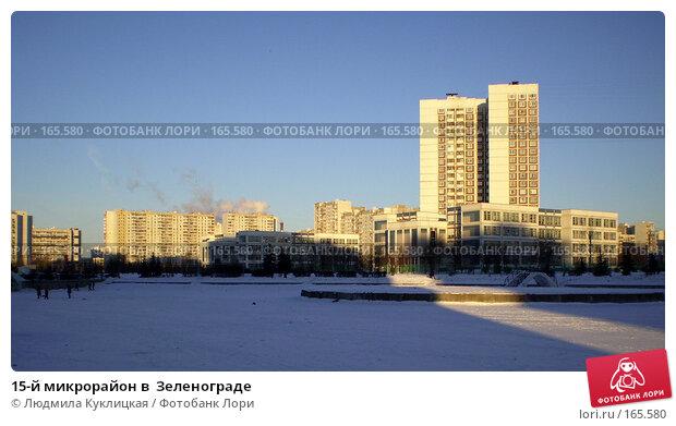 15-й микрорайон в  Зеленограде, фото № 165580, снято 3 января 2008 г. (c) Людмила Куклицкая / Фотобанк Лори