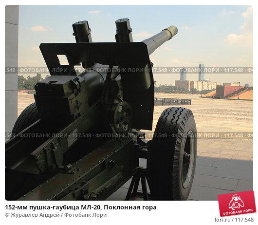 152-мм пушка-гаубица МЛ-20, Поклонная гора, эксклюзивное фото № 117548, снято 5 июля 2007 г. (c) Журавлев Андрей / Фотобанк Лори