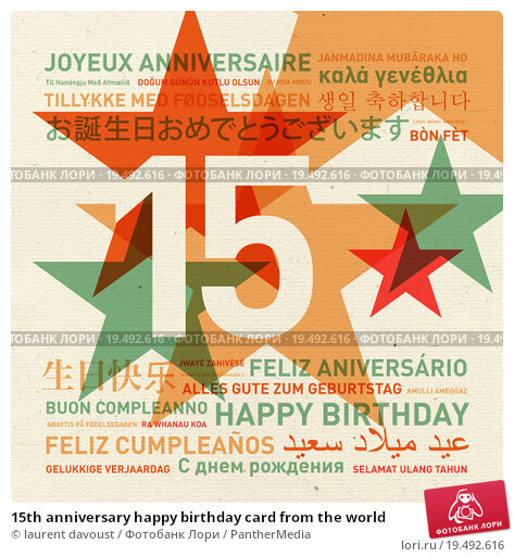 Купить «15th anniversary happy birthday card from the world», фото № 19492616, снято 3 февраля 2020 г. (c) PantherMedia / Фотобанк Лори